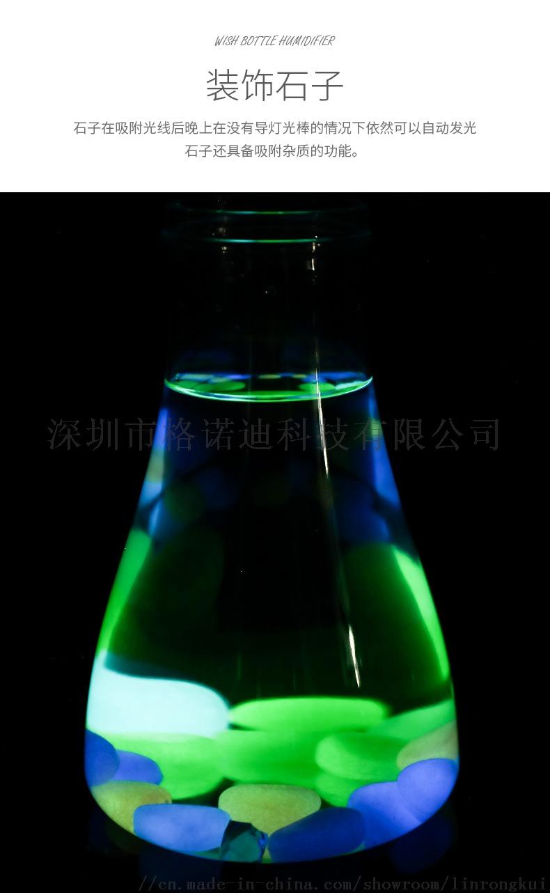 许愿瓶加湿器_15.jpg