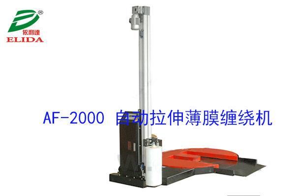 AF-2000自动拉伸膜缠绕机.jpg