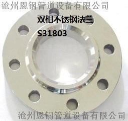 螺纹法兰碳钢不锈钢现货沧州恩钢管道59163575