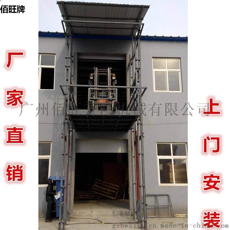 倉庫用貨梯廠家倉庫升降貨梯液壓倉庫貨梯設計定製746769342