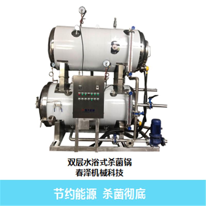 双层淋水式杀菌锅 生产厂家直接供货757903902