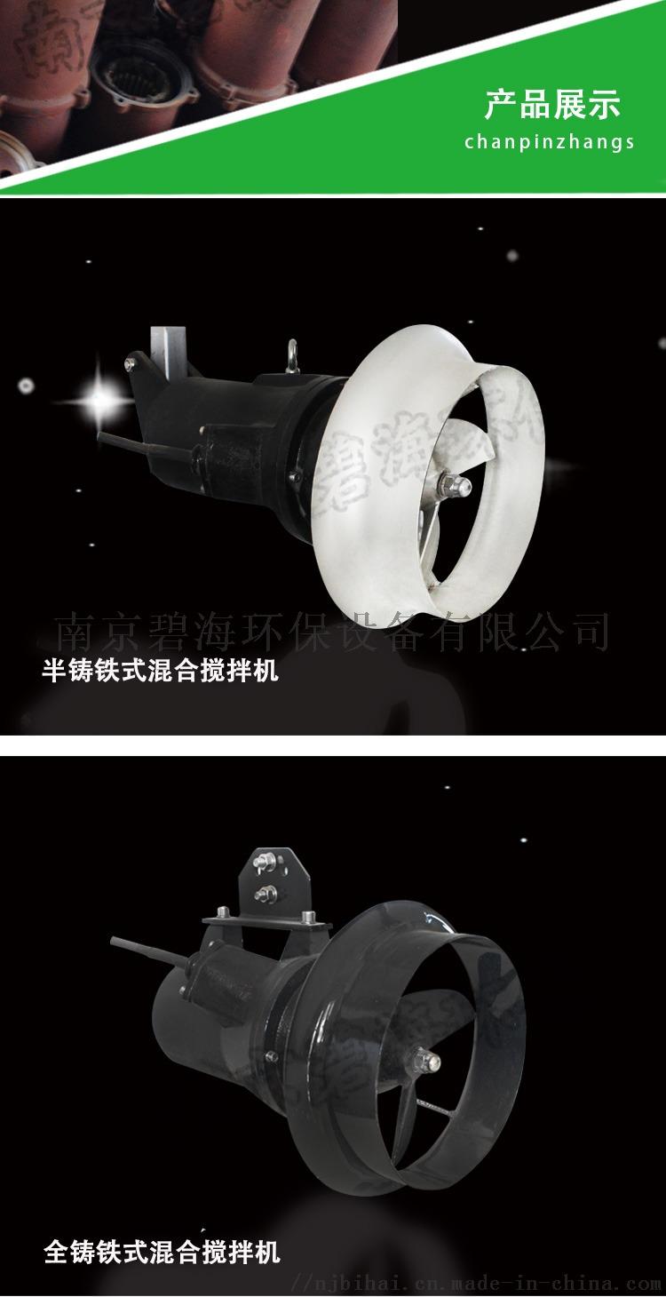 潜水搅拌机QJB0.85潜水搅拌器 厂家直销74779065