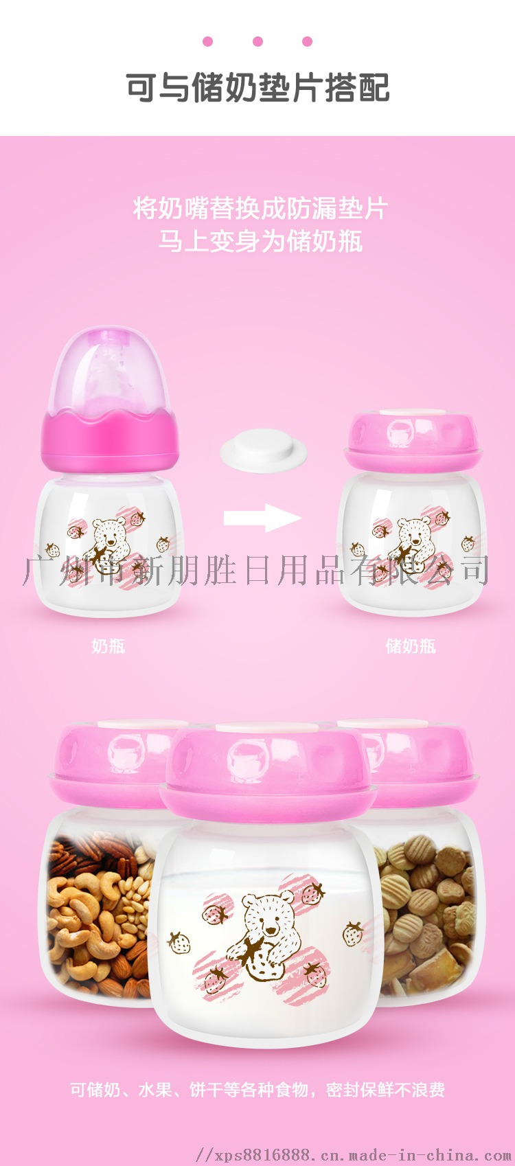 果汁奶瓶詳情頁——中文版_04.jpg