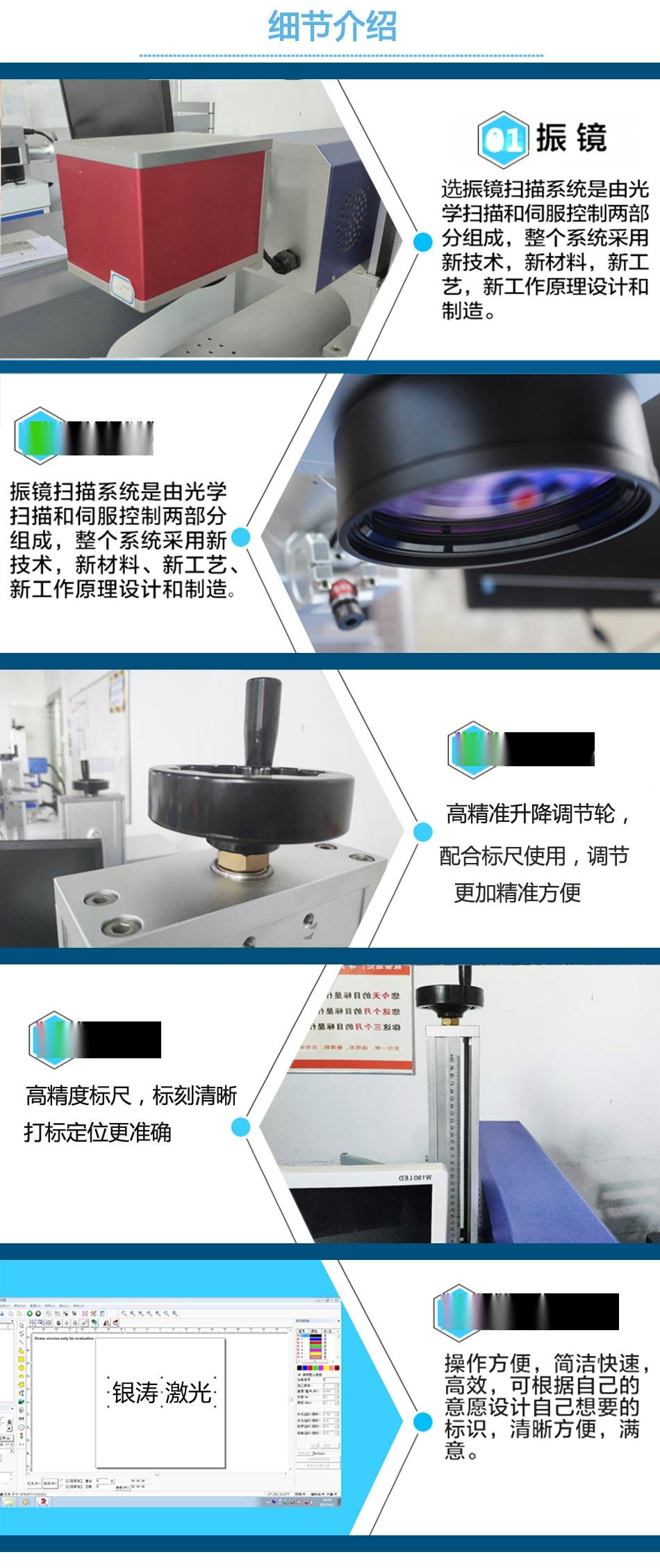 二氧化碳激光打标机_07.jpg