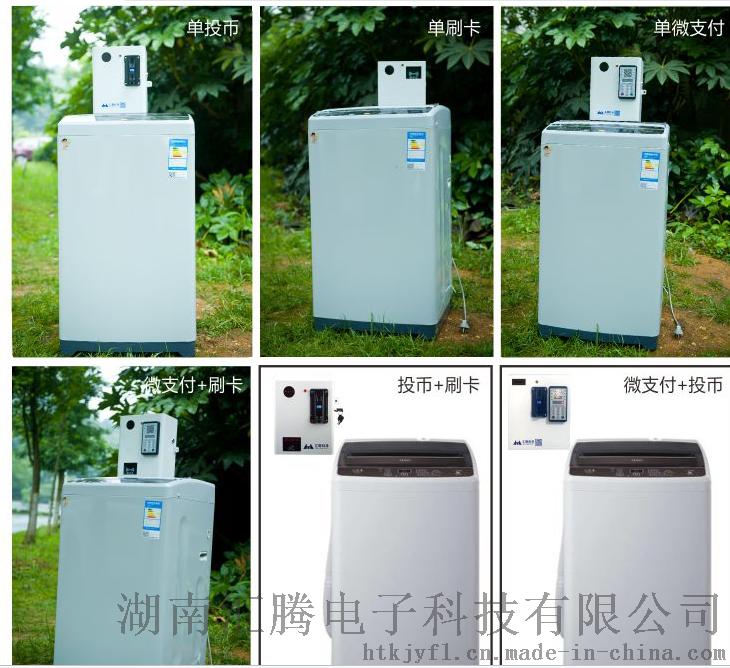 广西投币式洗衣机多少钱hj770225545