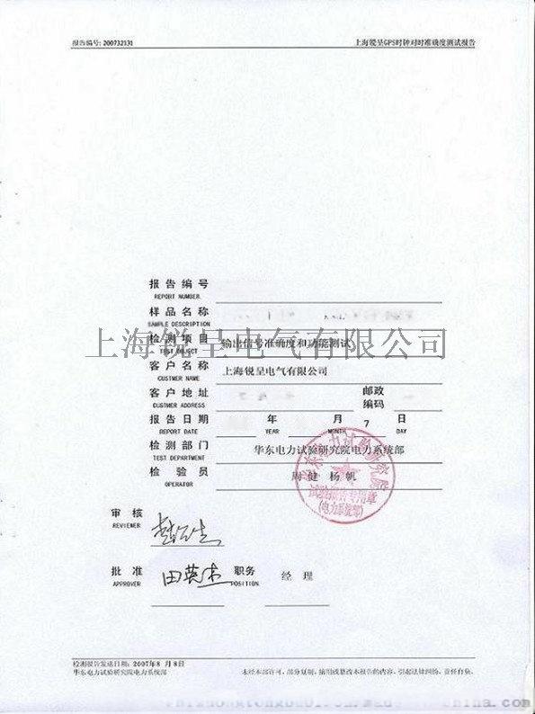 华东电力试验研究院检测报告