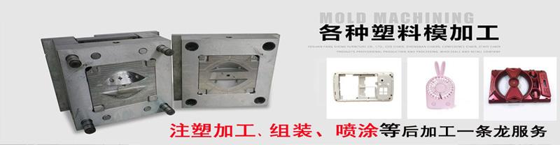 深圳塑胶模具厂家生产模具制造塑料外壳注塑加工开磨76290952
