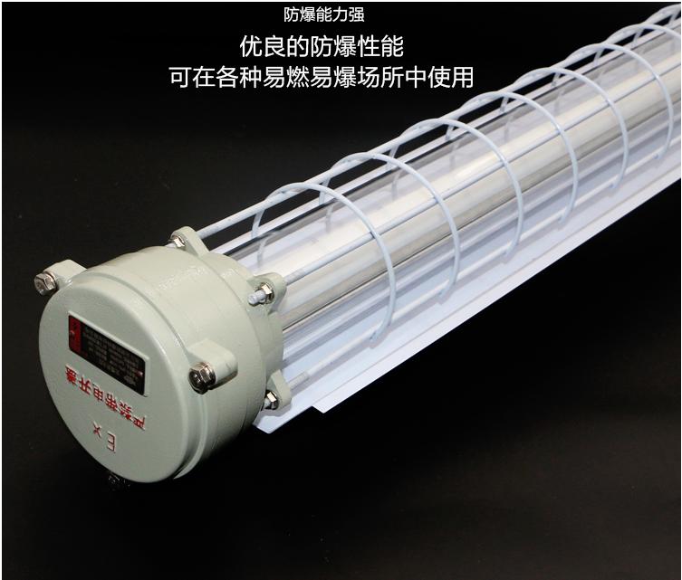 【隆业**】 防爆高效节能LED荧光灯835344535
