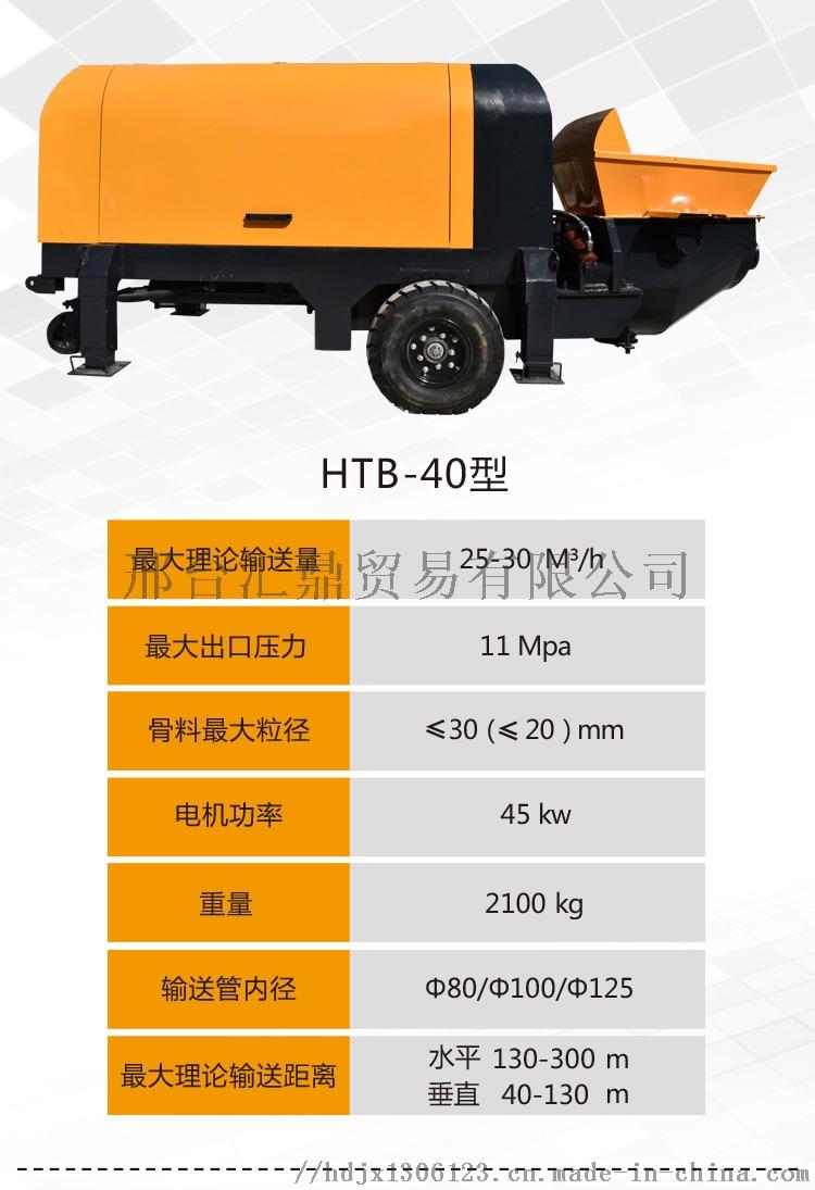 15型细石砂浆输送泵上料机斜式二次结构浇筑泵131489122
