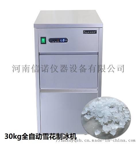 30kg全自动雪花制冰机.jpg