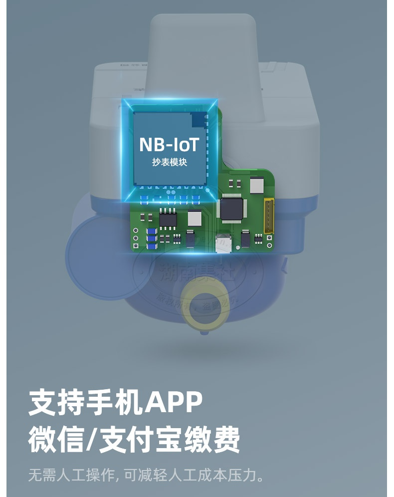 青岛积成-NB-IoT-PC.12_04.jpg