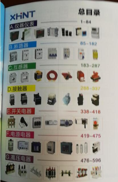 湘湖牌DW15-2500A