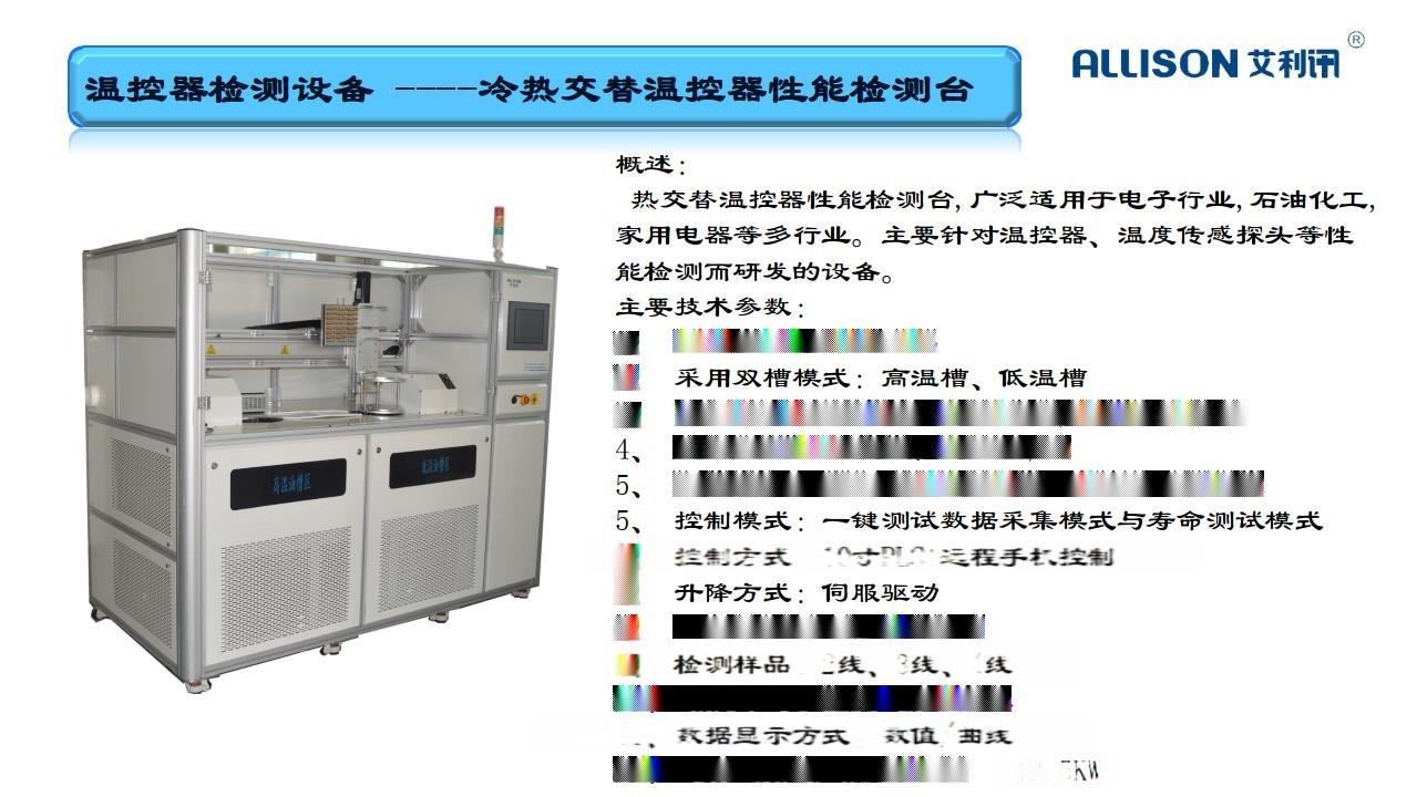 廣州市艾利訊電子科技有限公司宣傳手冊2020-02_0104.jpg