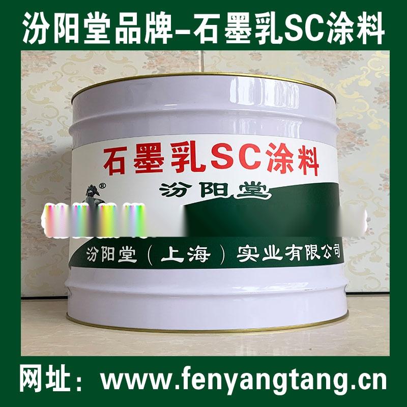 石墨乳SC塗料、廠價直供、石墨乳SC塗料、批量直銷.jpg