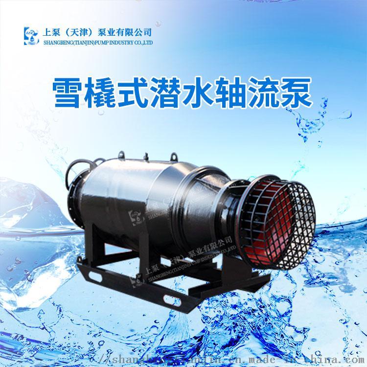 广西ZQ凯泉牌潜水轴流泵 潜水轴流泵经销934661825