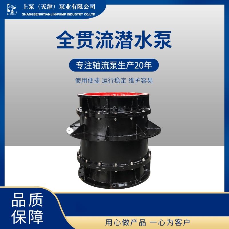 湿定子结构QGWZ贯流泵厂家913822605