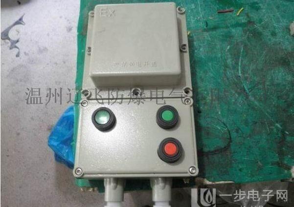 BQC53-20A/380V防爆磁力起动器788454722