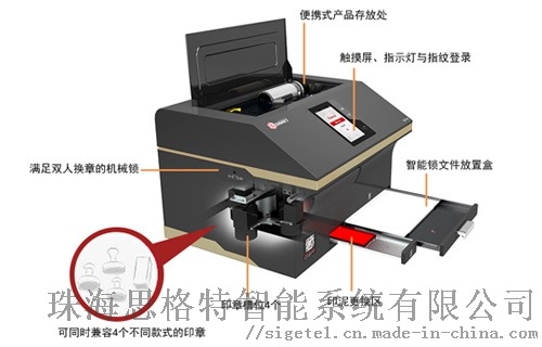 智能盖章机-珠海思格特智能印章机解决农村印章管理问题66113662