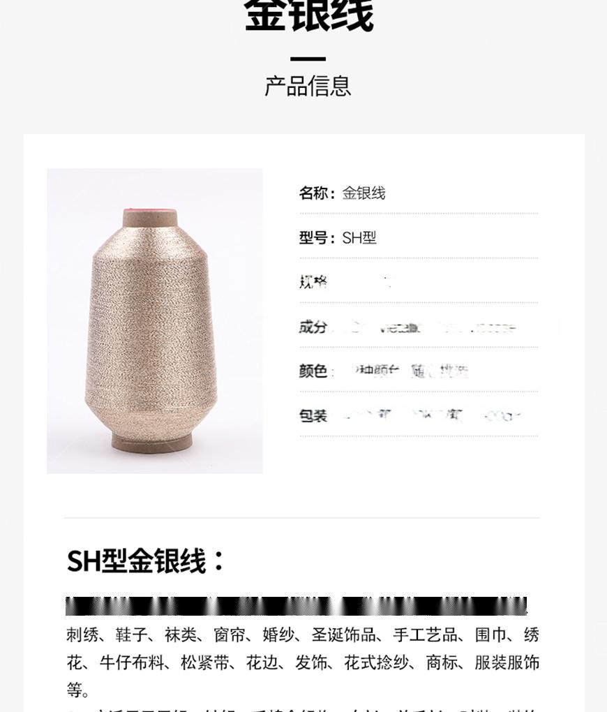 SH型-金银线详情_26.jpg