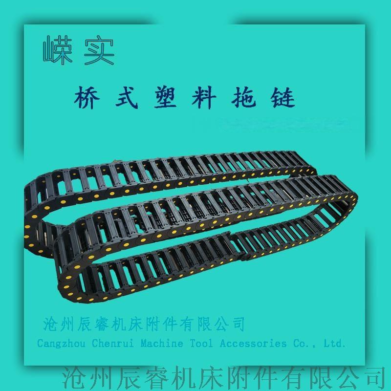 往复运行尼龙66电缆拖链 沧州辰睿电缆拖链918015085