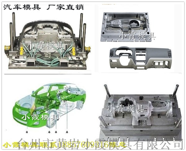 汽车模具,中控台模具加工厂家 (59).jpg
