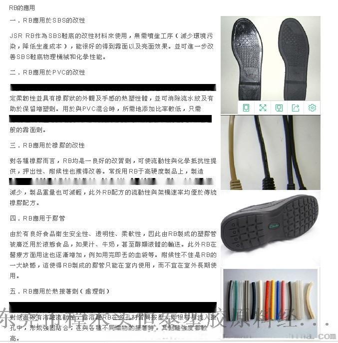 TPE雾面剂日本RB830鞋材雾面除流水纹光面效果79135775