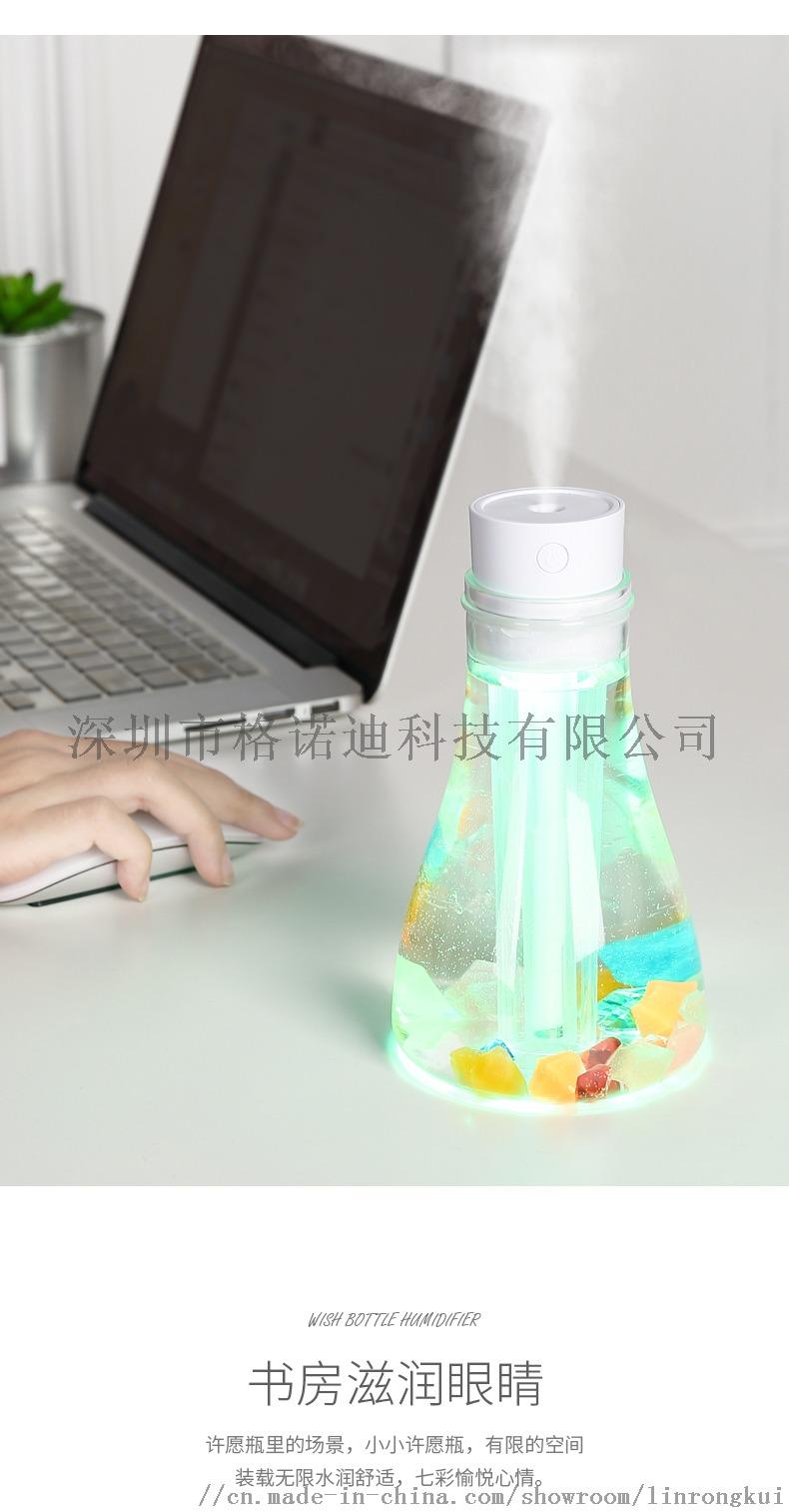 许愿瓶加湿器_04.jpg