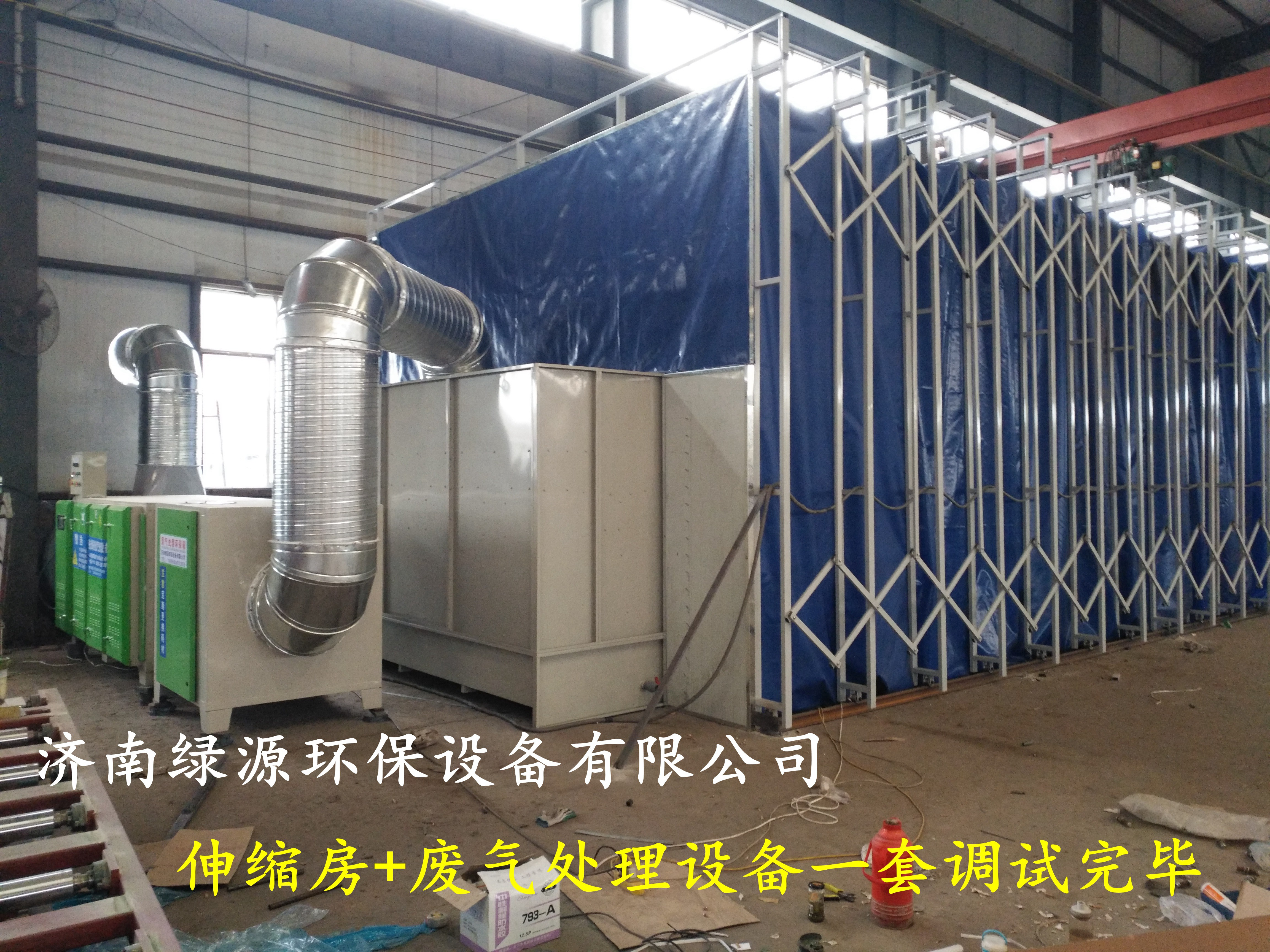 伸缩式喷漆房  大型工件喷漆房 移动环保喷漆房57665782