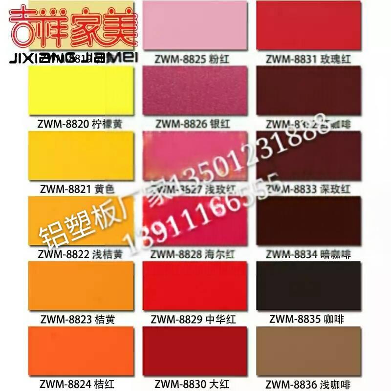 铝塑板厂家 m3m444978232
