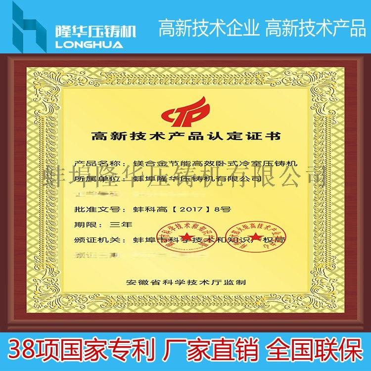 廠家直銷2018新款 伺服900T鎂合金壓鑄機(國家級高新技術產品)62512625