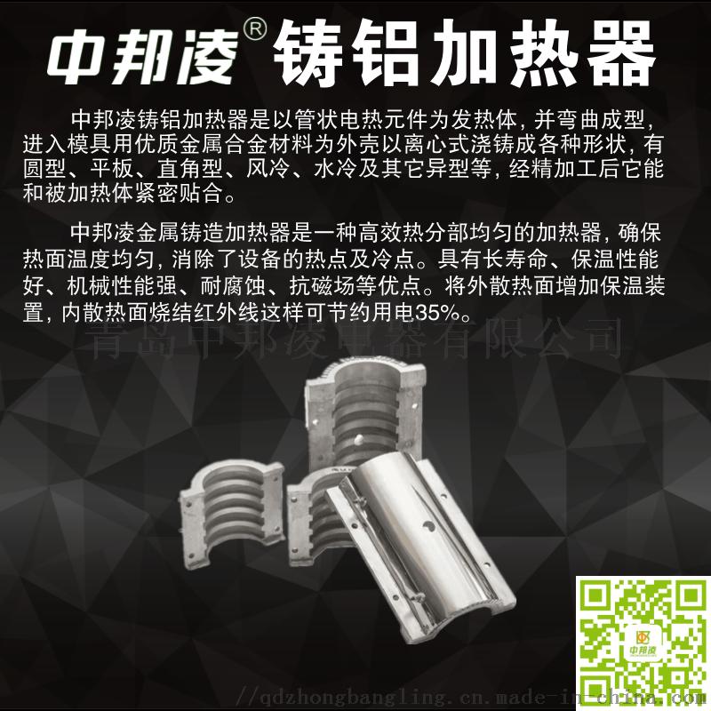 铸铝加热器 (1).png