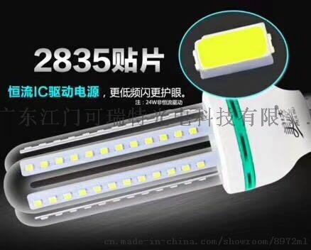 美凌LED节能灯超亮光源自营750158512