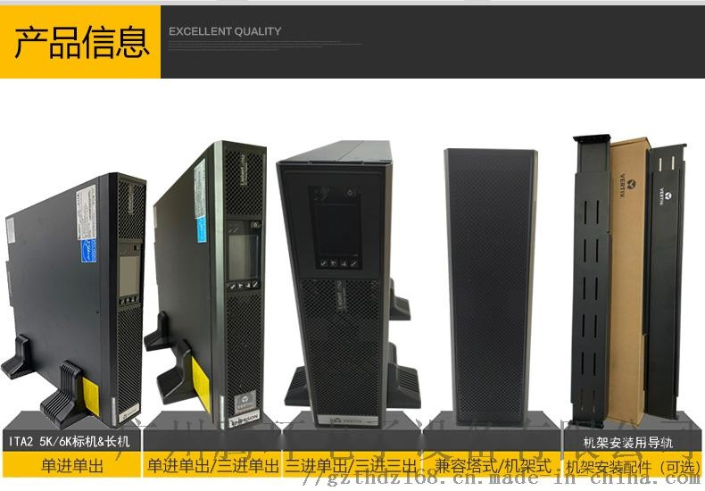 艾默生UPS电源维谛ITA2系列5KVA标机126433975