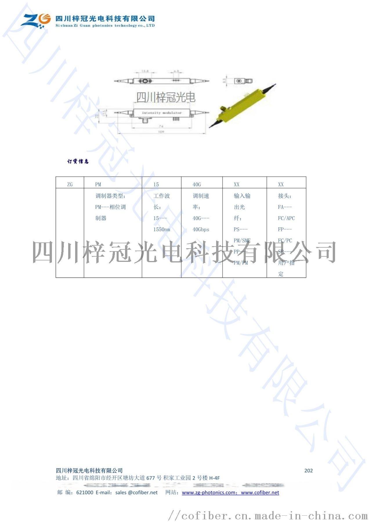 40G电光相位调制器2.jpg
