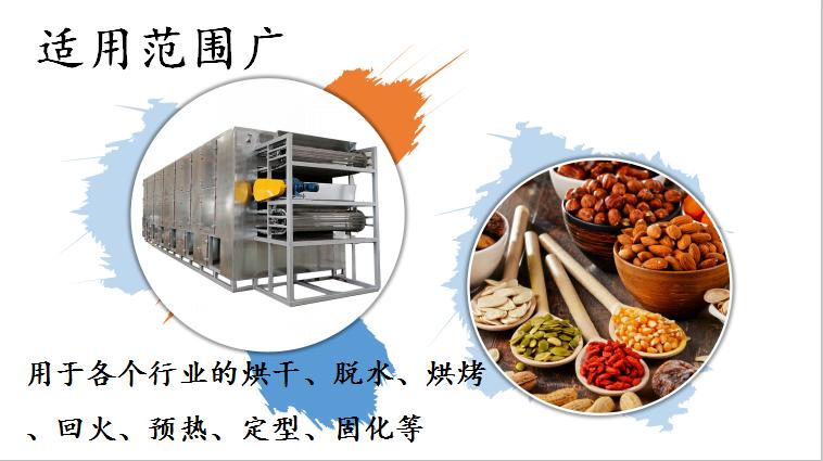 大型多层虾皮烘干机 香菇蒸汽烘干机130921652