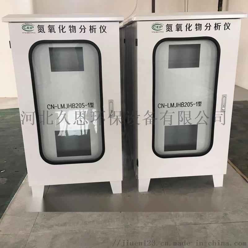 襄城氮氧化物在线监测系统实时传输数据890833945