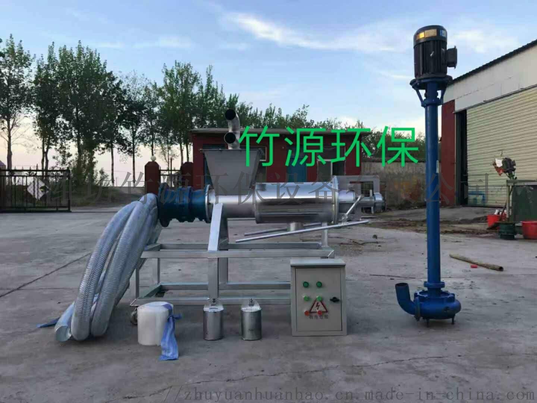 養殖場糞水固液分離設備-竹源環保835381532