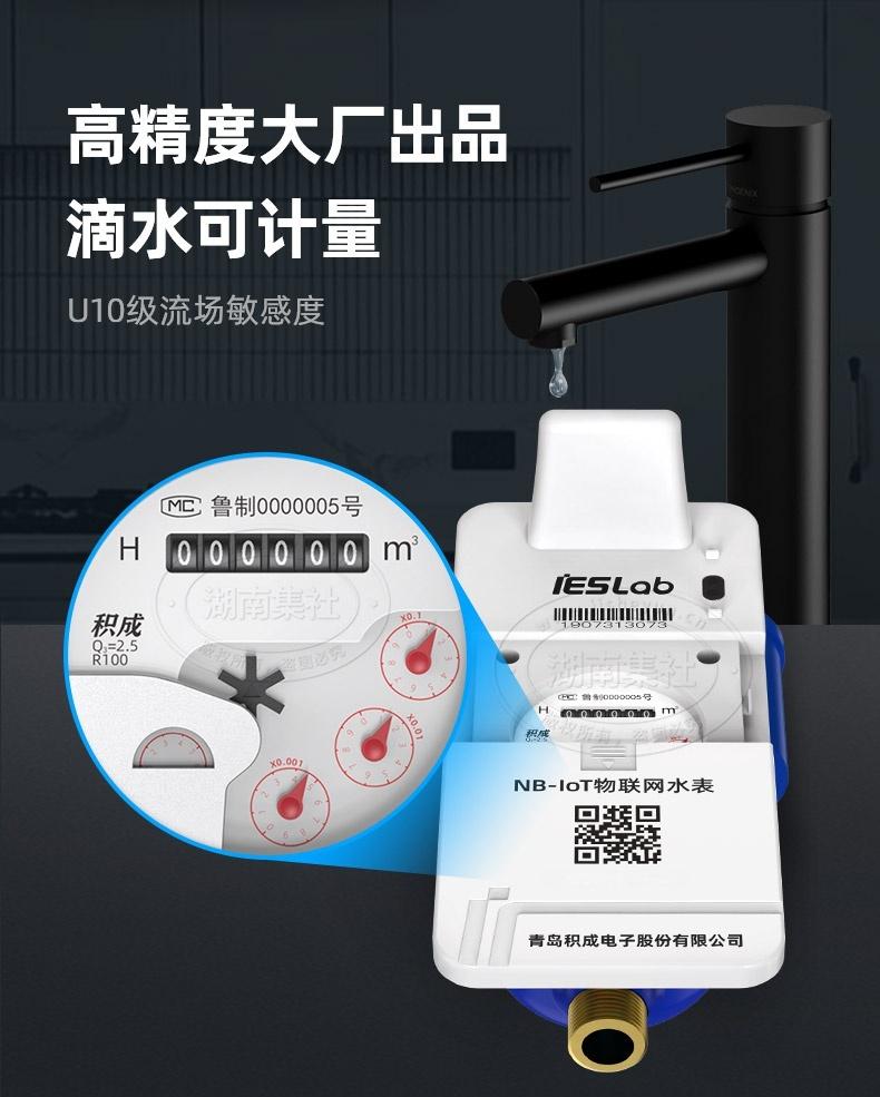 青岛积成-NB-IoT-PC.12_07.jpg
