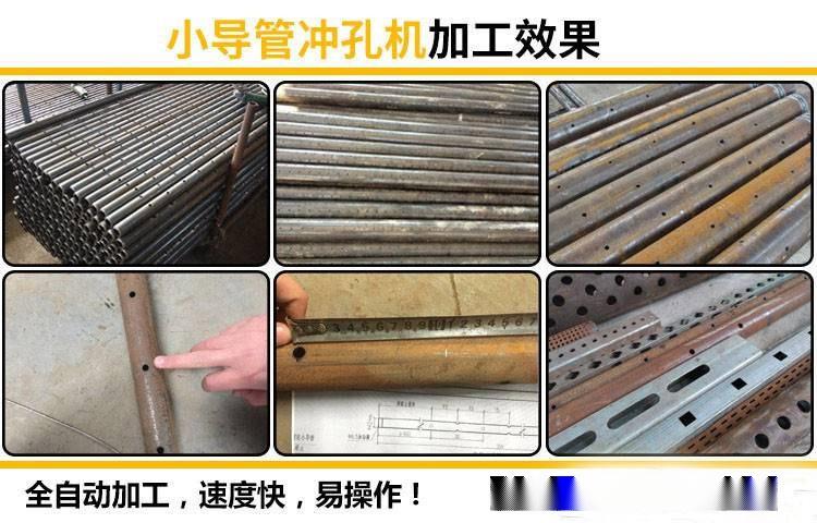 广西桂林小导管打孔机/全自动小导管打孔机工作