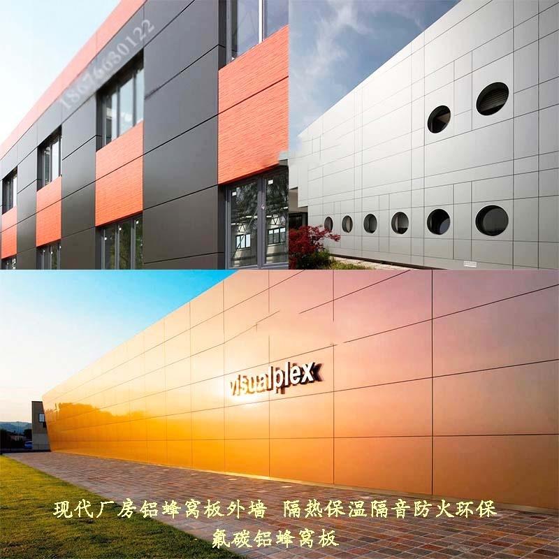 蜂窩鋁板圖片-信79-廠房鋁蜂窩板外牆案例.jpg