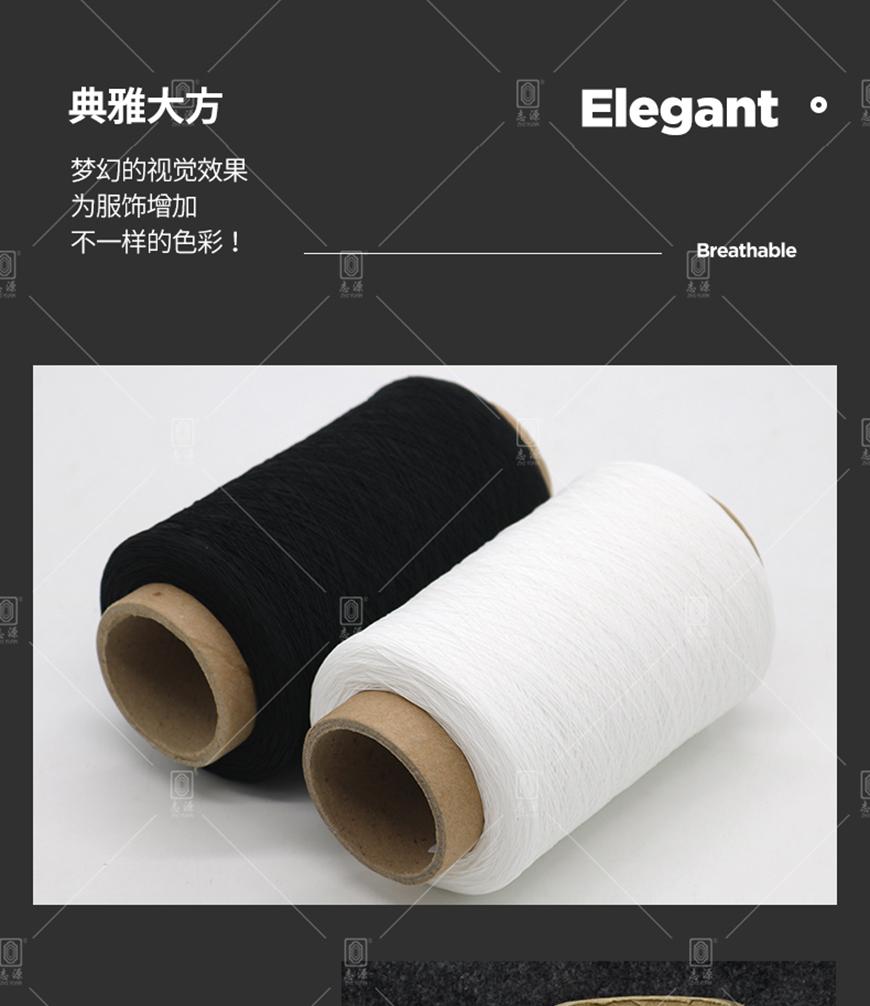 420D-75D-氨纶涤纶橡筋线-_11.jpg