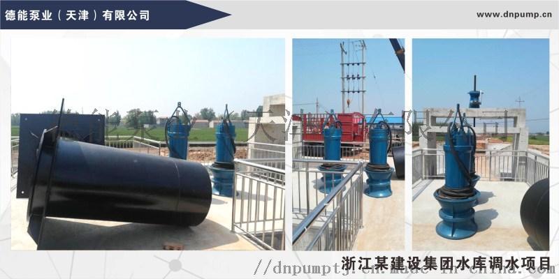 1000QHB-70潛水混流泵758429322