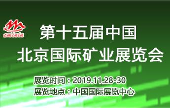 2019第十五届中国北京国际矿业展览会