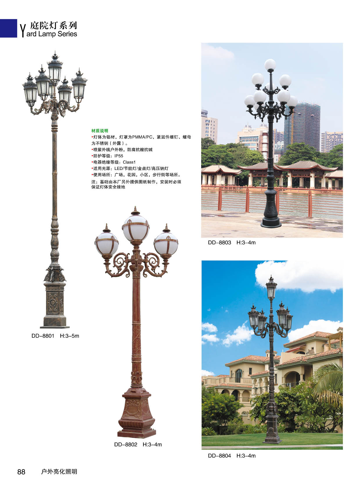 廣順牌庭院燈GWD--TYD040098411465