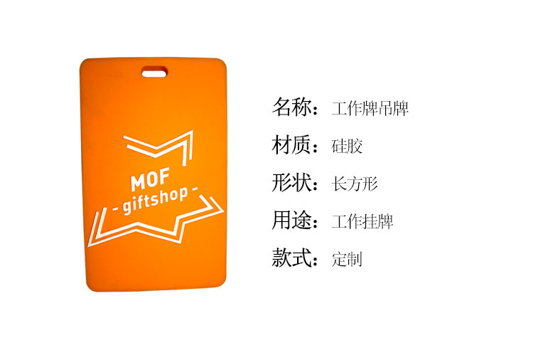 橙色工作牌吊牌详情_04.jpg