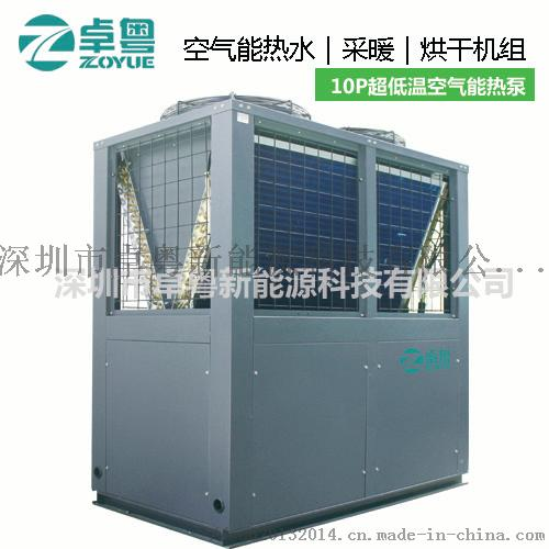 10P超低温空气能热泵3.jpg