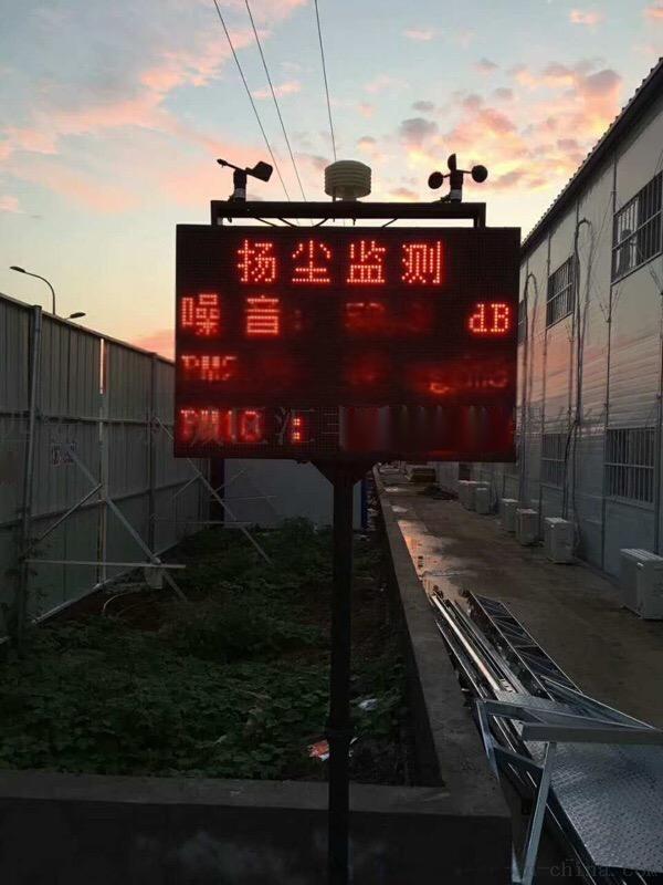 西安扬尘检测仪13891913067758807512