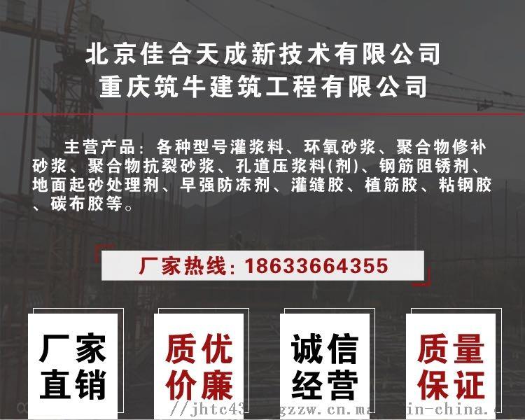 重庆超早强灌浆料厂家市政井盖快速维修加固119374515