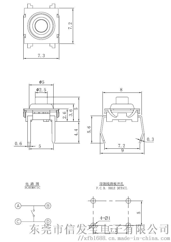 7X7防水贴片轻触开关.5.jpg