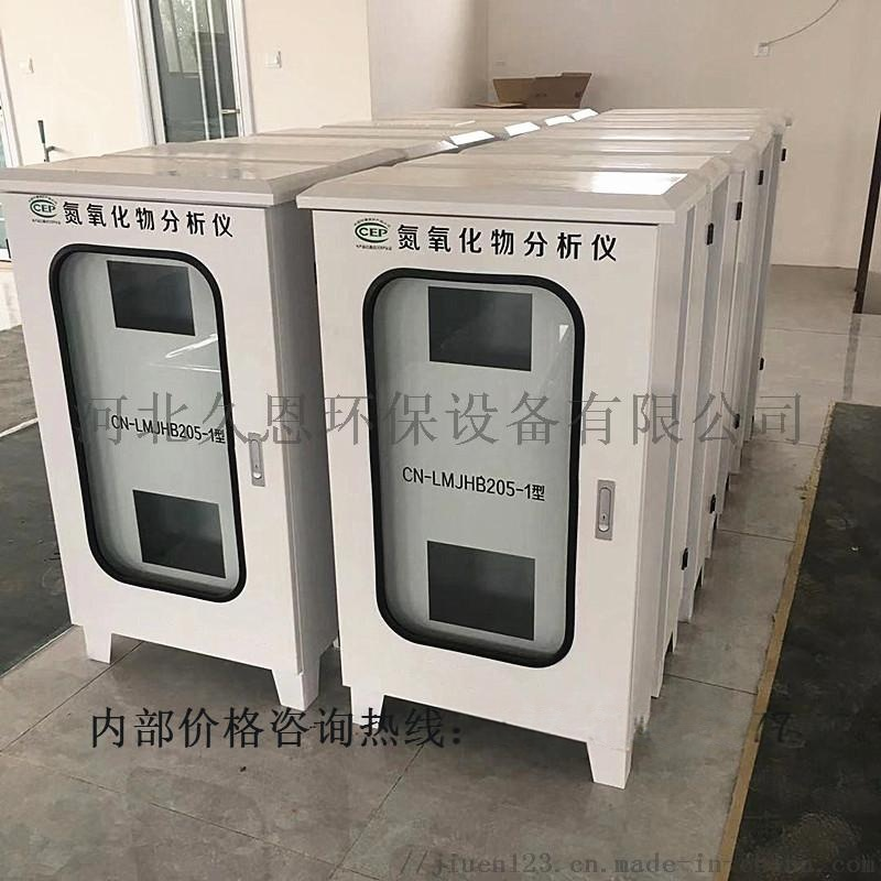 襄城氮氧化物在线监测系统实时传输数据131249865
